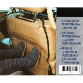 Накидка для спинки сидения »АвтоБра»5105 защита от грязных ног