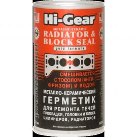 Металлогерметик для сложных ремонтов системы охлаждения